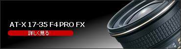 AT-X 17-35 F4 PRO FX