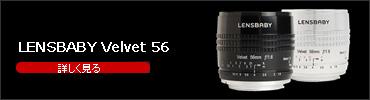 レンズベビー Velvet 56