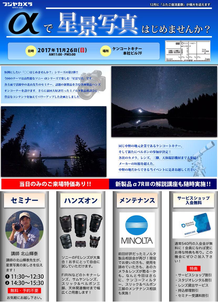 20171126-fujiya-sony.jpg