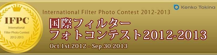 IFPC_2012_h.jpg