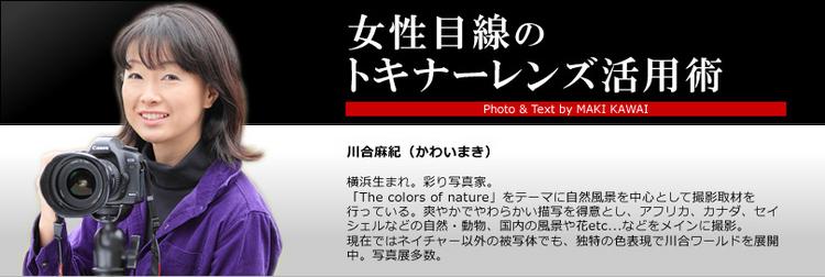 kawai_tokina.jpg