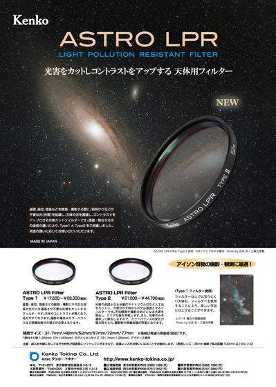 2013_12_kenko_astro.jpg