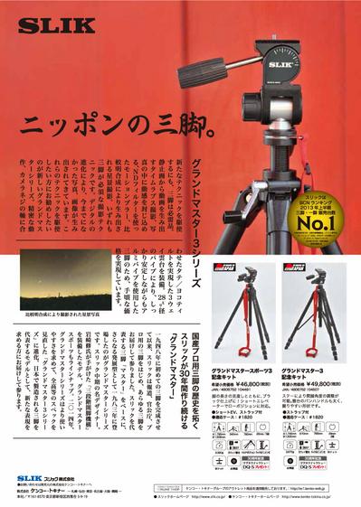 2014_03_slik_g-master.jpg