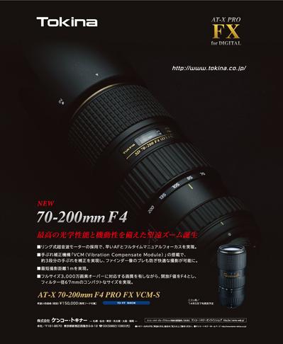 atx70-200_201405.jpg