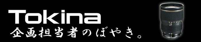 cover_tokina270_pro.jpg