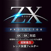 4K・8Kへ、超高解像に特化した新世代フィルター、ZX[ゼクロス]を発表いたします