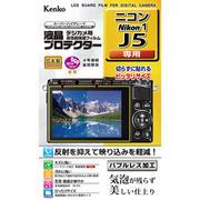 ニコン「Nikon1 J5」用、オリンパス「STYLUS SH-2 / SH-1」用の液晶保護プロテクターを発売