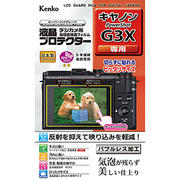 「PowerShot G3X」用、「LUMIX G7」用、「GRII」用の液晶保護プロテクターを発売