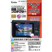 キヤノン「PowerShot G5X / G9X」用、「EOS M10」用の液晶保護プロテクターを発売