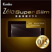 最新技術のスマートフォン用ガラス採用。薄さ0.15mm「Zéta Super Slim 液晶保護ガラス」