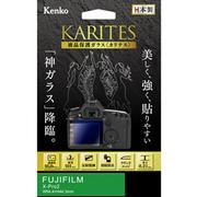 硬度9H以上の液晶保護ガラス「KARITES(カリテス)」に、ソニー CyberShot RX100V 用、富士フイルム X-Pro2 用などを追加