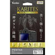 液晶保護ガラス「KARITES(カリテス)」に、ニコンD810用、キヤノンEOS 6D用、ソニーα7II用などを追加