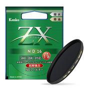 究極の解像力と忠実な色再現を実現した最高画質NDフィルター「ZX ND」を発売いたします