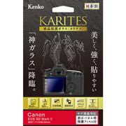液晶保護ガラス「KARITES(カリテス)」に、キヤノンEOS 6D用 MarkⅡ用を追加