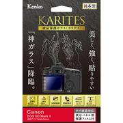 液晶保護ガラス「KARITES(カリテス)」に、ニコン D850用を追加