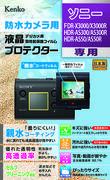 親水コーティングを施した液晶保護フィルム「防水カメラ用 液晶プロテクター〈親水タイプ〉」に、GoPro HERO6/HERO5用、ソニー製アクションカメラ用を追加