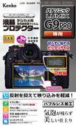 デジタルカメラの液晶画面を保護するフィルム「液晶プロテクターパナソニックLUMIX G9 PRO 用」発売のお知らせ