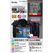 デジタルカメラの液晶画面を保護するフィルム「液晶プロテクターパナソニック LUMIX GH5S / GH5 用」発売のお知らせ