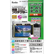 デジタルカメラの液晶画面を保護するフィルム「液晶プロテクター 富士フイルム X-A5 / X-A3 用」発売のお知らせ