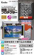 パナソニック  LUMIX GX7 Mark III用、LUMIX TX2用の液晶保護フィルムを発売