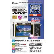 デジタルカメラの液晶画面を保護するフィルム「液晶プロテクター オリンパス E-PL9 用」発売のお知らせ