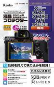 キヤノン EOS Kiss M用、EOS Kiss X90用、ソニー α7III用の液晶保護フィルムを発売
