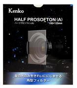 風景はシャープなまま星だけをにじませる、星景写真に最適な角型フィルター「ハーフプロソフトン(A) 100×125mm」発売