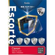 フィルムタイプでありながら表面硬度9Hを実現したケンコー液晶プロテクターの新シリーズ「液晶プロテクター Escorte(エスコルト)」発売