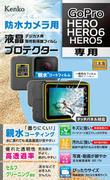 親水コーティングを施した「防水カメラ用 液晶プロテクター〈親水タイプ〉」に、GoPro HERO / HERO6 / HERO5  用を追加