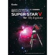 Sky Explorerシリーズ天体望遠鏡をパソコンで制御するソフトウェア「星空シミュレーションソフト SUPER STAR V for Sky Explorer」発売