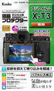 カメラの液晶モニター用保護フィルム「液晶プロテクター」、「液晶プロテクター Escorte(エスコルト)」に富士フイルム X-T3用を追加