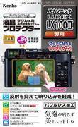 カメラの液晶モニター用保護フィルム「液晶プロテクター」に、パナソニック LUMIX LX100II用を追加