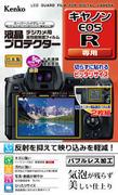 カメラの液晶モニター用保護フィルム「液晶プロテクター」に、キヤノン EOS R用を追加