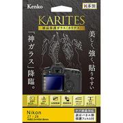 液晶保護ガラス「KARITES(カリテス)」に、ニコン Z7 / Z6用を追加