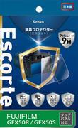 表面硬度9Hを実現した液晶保護フィルム「液晶プロテクター Escorte(エスコルト)」にソニー Cyber-shot HX99 用、富士フイルム GFX50R / GFX50S 用を追加