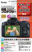 カメラの液晶モニター用保護フィルム「液晶プロテクター」に、キヤノン PowerShot SX70HS 用を追加