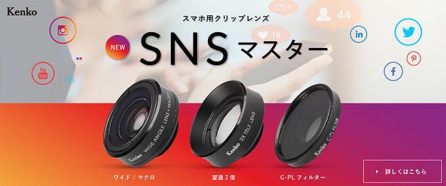 bn-sns-master.jpg