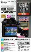 カメラの液晶モニター用保護フィルム「液晶プロテクター」に、パナソニック LUMIX S1R / S1用、富士フイルム X-T30 / X-T100 / X-T20 / X-E3用を追加