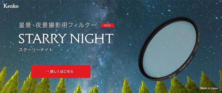 bn-starry_night.jpg