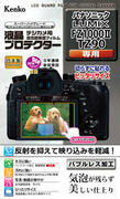 カメラの液晶モニター用保護フィルム「液晶プロテクター」に、パナソニック LUMIX FZ1000Ⅱ/ TZ90用を追加