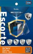 表面硬度9Hを実現した液晶保護フィルム「液晶プロテクター Escorte(エスコルト)」にソニー RX0 Ⅱ / RX0 用を追加