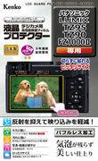 カメラの液晶モニター用保護フィルム「液晶プロテクター」に、パナソニック LUMIX TZ95 / TZ90 / FZ1000Ⅱ 用、パナソニック LUMIX G99 / GX7 MarkⅢ 用用を追加