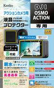 親水コーティングを施した「防水カメラ用 液晶プロテクター〈親水タイプ〉」に、DJI Osmo Action 用を追加