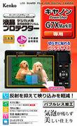 カメラの液晶モニター用保護フィルム「液晶プロテクター」に、キヤノン PowerShot G5X MarkII / G1X MarkIII / G9X MarkII / G7XMarkII 用、PowerShot G7X MarkIII 用 を追加