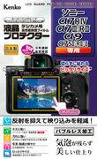 カメラの液晶モニター用保護フィルム「液晶プロテクター」に、ソニー α7RIV /α7III / α7RIII /α9 /α7SII/ α7RII/α7II用、RX100VII / RX100VI / RX100II・III・IV・Ⅴ/  RX1RII/RX1R/RX1 用  を追加