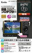 カメラの液晶モニター用保護フィルム「液晶プロテクター」に、シグマ fp 用 、ソニー α6600 /α6400 /α6100用 を追加
