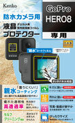親水コーティングを施した「防水カメラ用 液晶プロテクター〈親水タイプ〉」に、gopro HERO 8 用を追加