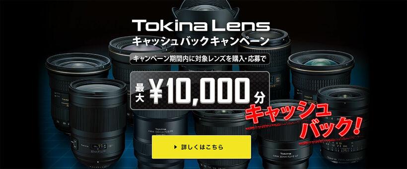tokinacampaign2019_cash.jpg