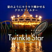 点光源を星のようにキラキラ輝かせるクロスフィルター「PRO1D R-トゥインクル・スター(W)」発売