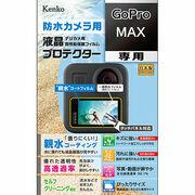 親水コーティングを施した「防水カメラ用 液晶プロテクター〈親水タイプ〉」に、gopro MAX 用を追加